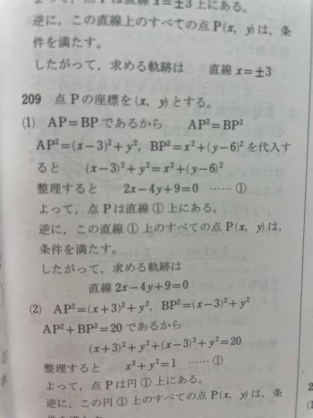209番 (1) この問題は、2点A(3,0),B(0,6)に対して、AP=BPを満たす点Pを考える、という問題です。 解説の上から2行の意味が分かりません。 どなたか解説していただけないでしょうか?