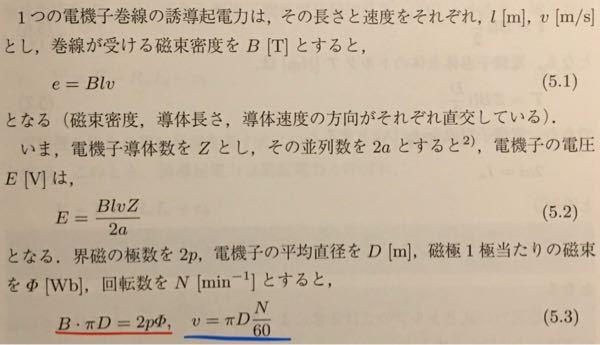 誘導起電力とトルクに関する質問です。なぜ赤線部の等式が成り立つのでしょうか?また、青線部の式の求め方を教えてください。