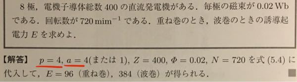 直流発電機の問題なのですが、pとaはそれぞれ何を表しているのでしょうか?