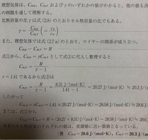 比熱容量の比γからモル熱容量を計算する こちらの問題集の解答についてですが、写真中腹 Cm,v=R/γ−1 とありますが、この1とは何なのですか? どこからきたものなのでしょうか? なるべく分かりやすく教えていただけたら助かりますm(_ _)m