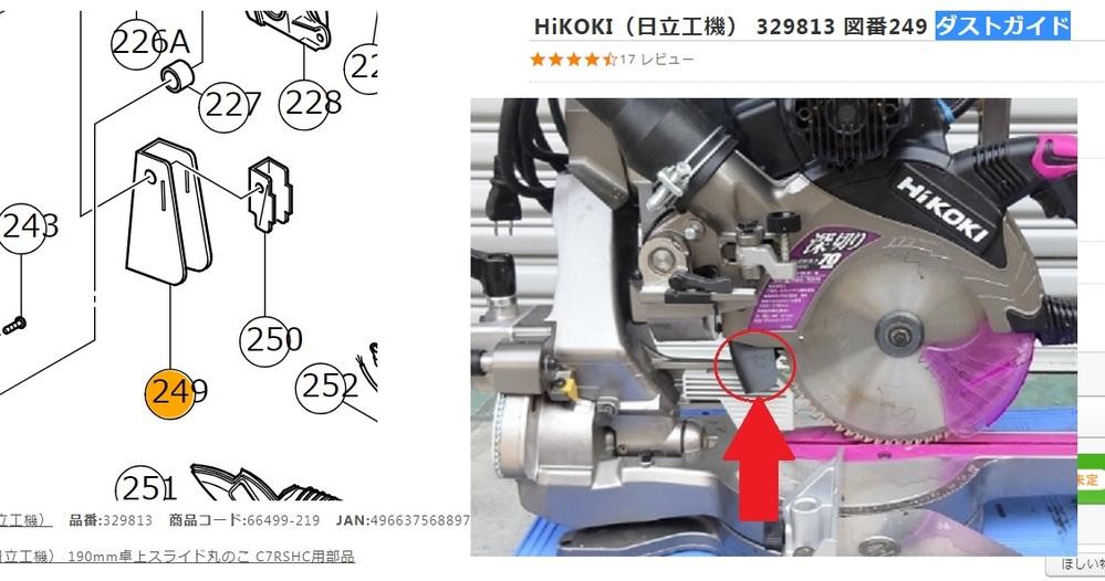 HIKOKI スライド丸のこのパーツですが、 矢印部分のゴム製パーツがダストガイドでしょうか。