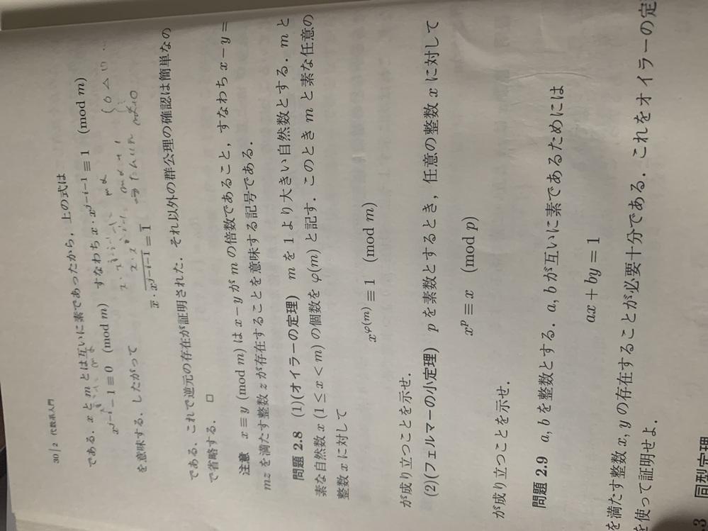 代数学の質問です。 写真の問題2.8の問題の(1)は 系「有限群Gにおいて各元の位数は群の位数|G|を割りきる」を使ってとく方法を教えてください。 (2)は(1)を使ってとく方法を教えてくださいお願いします!