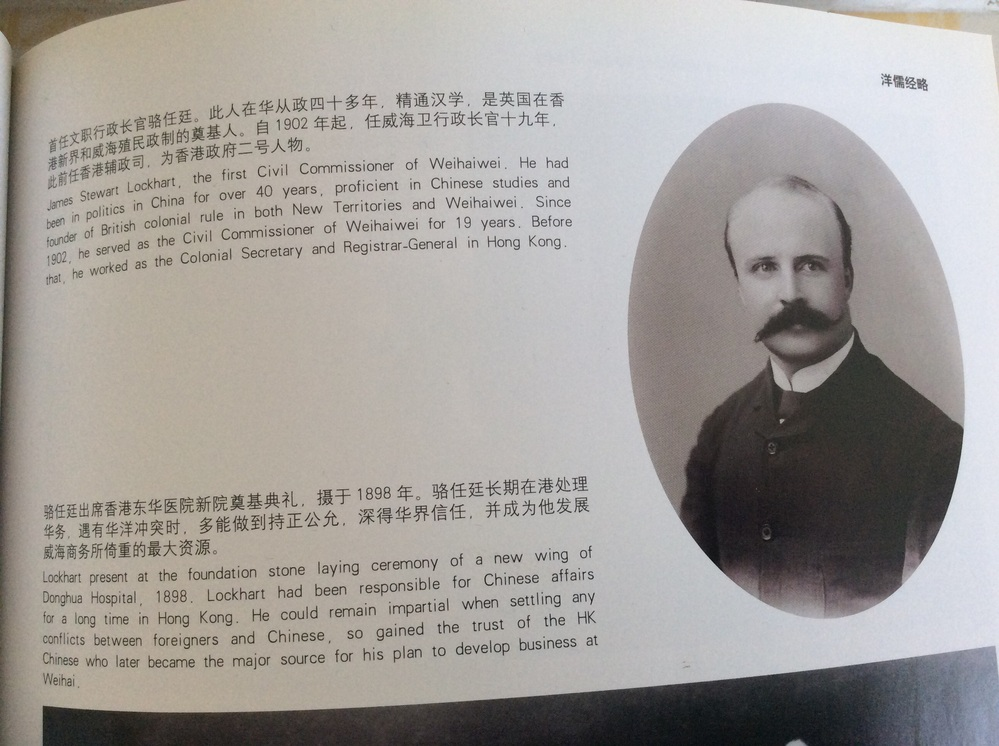 James Stewart Lockhart, the first Civil Commissioner of Weihaiwei. He had been in politics in China for over 40 years, proficient in Chinese studies and founder of British colonial rule in both New Territories and Weihaiwei. Since 1902, he served as the Civil Commissioner of Weihaiwei for 19 years. Before that , he worked as the Colonial Secretary and Registrar-General in Hong Kong. この文章を日本語で翻訳して欲しいです、宜しくお願いします。
