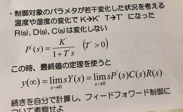 制御工学の問題です。 自分で解いてみても友人と全然違いました。 いまいち理解ができていないのでこの計算の続きを教えていただきたいです。