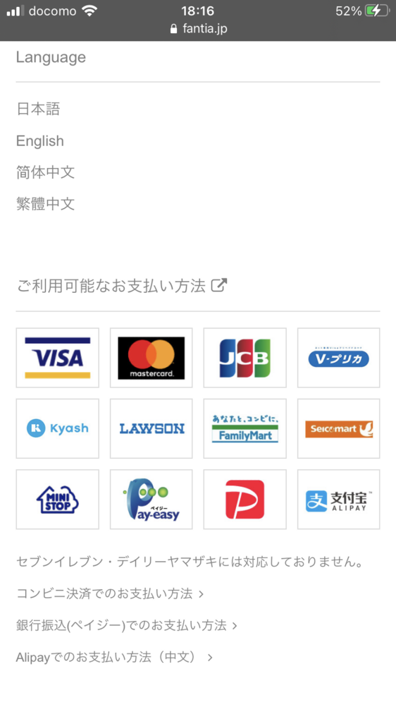 ネットショップの事なんですが、 自分はこのサイトにお支払い方法を登録していません。 例えばカートに商品を入れた時点で注文した扱いになったとして、サイト側に勝手にお支払い方法(クレカとか銀行とか)決められたりしますか? この画像のお支払い方法では自分はコンビニ決済しか出来ません。 そもそも、カートに商品を入れてお支払い方法を決める前だと、まだ注文した事にはなりませんよね?
