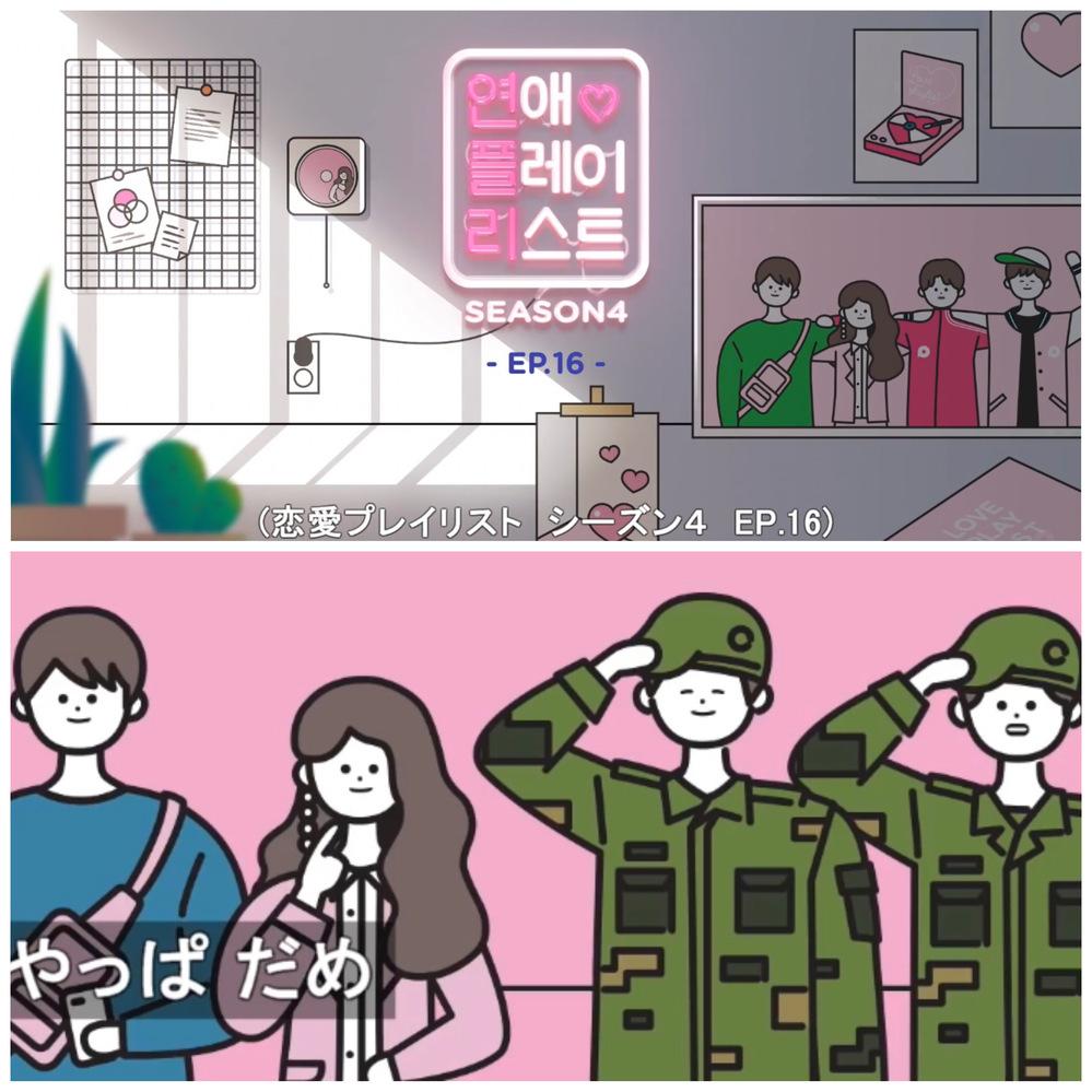 韓国のウェブドラマ、恋愛プレイリストのこの写真のイラストを書いているイラストレーターの名前、 SNSのアカウント名などわかる方いたら教えていただきたいです!