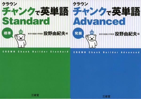 英語、勉強法 どちらの英単語帳で勉強すればいいでしょうか? 現在、写真の学校から配られた英単語帳を持ってます。高速周回がいいということなのでしてみようと思ってます。 そこで思ったのですが、1冊をある程度周回するのに時間がかかると思います。2冊になると更に。ネットなどで調べるとターゲット1900やDUOがいいと書いてあったので、それ1冊を周回するっていうのもいいかな?と思ってます。 時間がかかるのは当たり前なのですが、2冊の英単語帳を周回か、収納単語が多い1冊を周回するか、どちらの方がいいでしょうか? 甘ったれるな系の質問ですが、よろしくお願い致します。