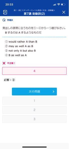 この英語の問題ですが、どういうことですか。教えてください