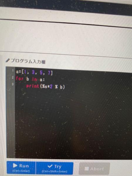 Pythonのプログラミングについてです。リストaの数字にそれぞれ2をかけたものを出したいのですがどのようにすればいいのでしょうか?