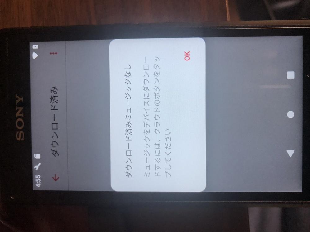 ウォークマンZX507でAppleMusicを使っています。 データをSDカードにダウンロードしたいのですが、「ミュージックをデバイスにダウンロードするには、クラウドのボタンをタップしてください...