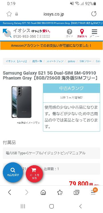 GALAXYS21を買いたいのですが、ワイモバイルだと、扱っていないそうなので、ネットで買うつもりなのですが、買えば簡単に機種変更できますかね?詳しくないので心配です。回答よろしくお願いします。...