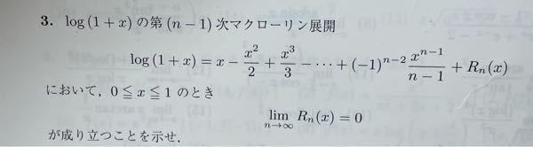 大学数学のマクローリン展開(テイラー展開)に関して、以下の問題のように剰余項の極限をとった時0になることをどうやって証明するのか分かりません。教えて頂きたいです。