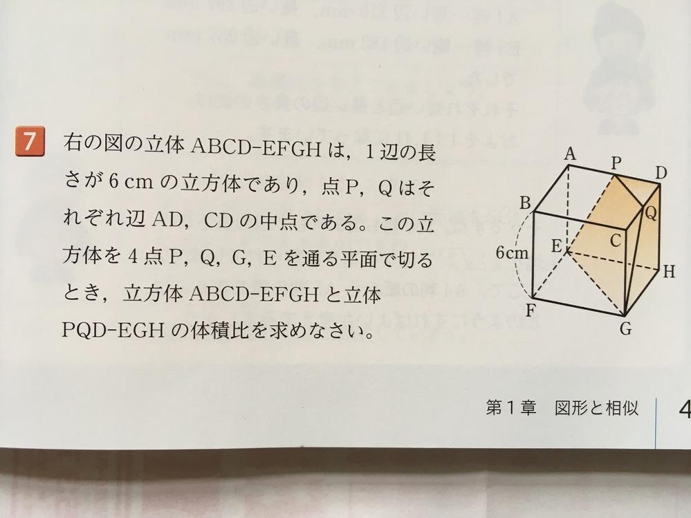 数学の問題です。 この立方体と立体の体積比問題の解答と解説を詳細にお願いします。