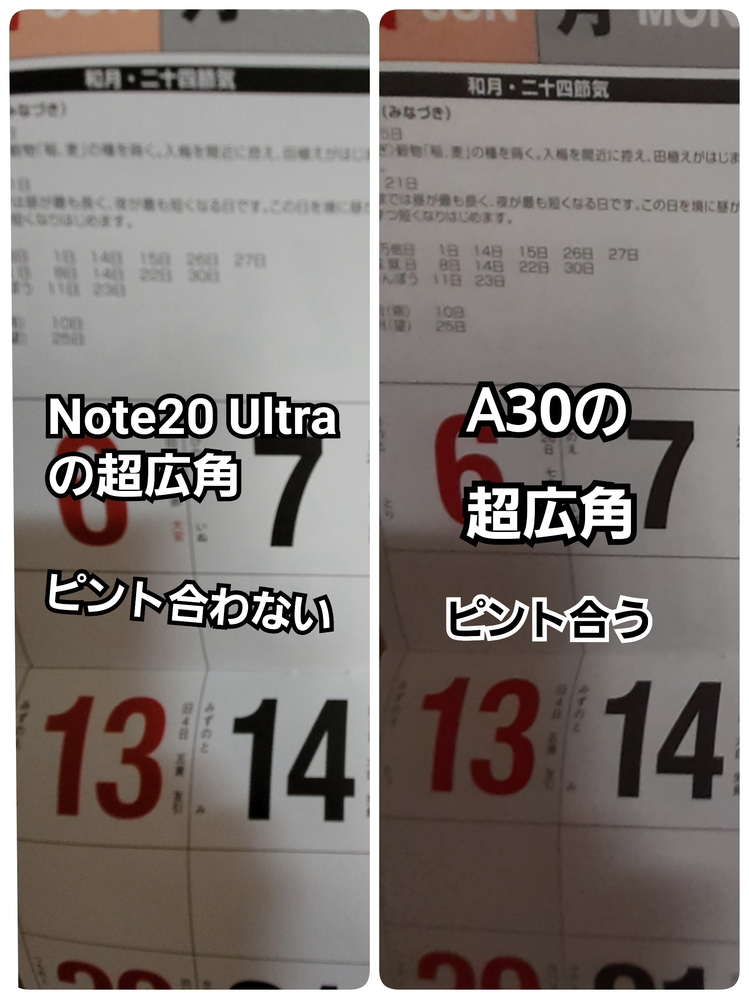 Galaxy Note20 Ultraの超広角で、30センチくらいの近さだとピントがあわないのですが、 なぜですか? A30は合います