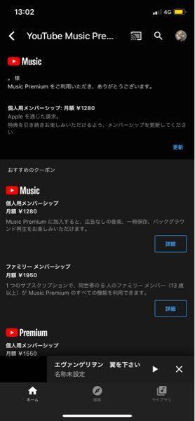 閲覧ありがとうございます。 6月8日に間違えてYouTubeミュージックの有料個人メンバーシップに入ってしまいました。これは解約しなければいけないと思い、解約しようとしたら管理ボタンが出てこず、やり方もわからないので解約のやり方を教えてください。