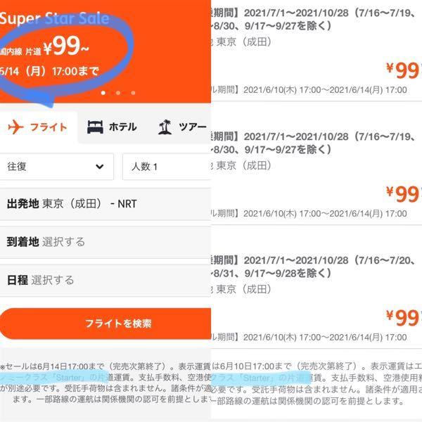 ジェットスター99円セールですが 日付選んで検索しても4300円のしか出てきません。 やっぱり実際にはセールなんてないんでしょうか? 詐欺会社? あともうひとつ セールは6/14までとなっているのに 下の方にはセールスタート時間のはずである6/10 17:00までと書いてあります。 この謎を解明できる方はいますか? 問い合わせチャットは繋がりませんでした。