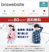 このサイトめっちゃ物が安いんですが詐欺サイトですかね(--;) 利用したことある方いますか?   https://bnswebsite.top/