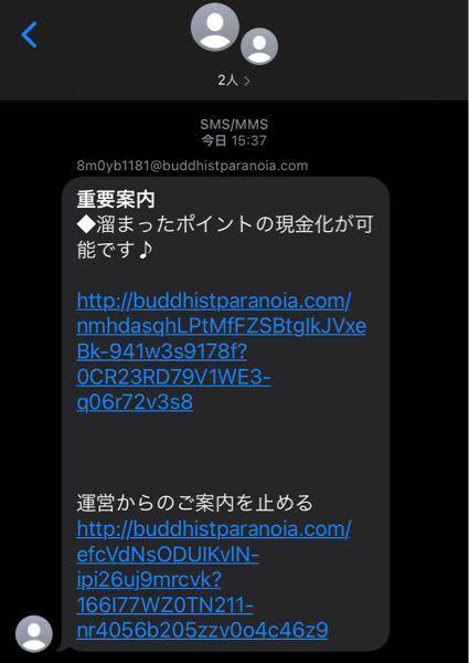 これって詐欺メールとか迷惑メールですか?
