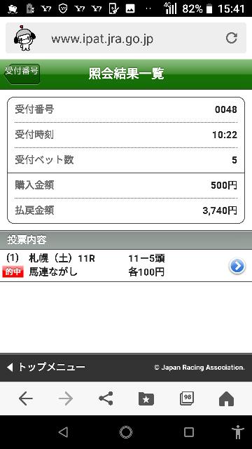 エプソムカップ 7―5.6.8.9.16.18 なにかいますか?