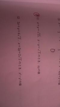 中3数学平方根の問題で分からないところがあるのですが、教えてくれませんか?