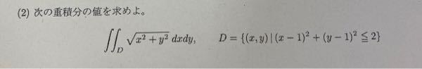 この重積分について教えていただきたいです。極座標変換しようとしたところ、半径が√2になってしまい、与式の中もおかしくなってしまい出来ません。わかる方よろしくお願いいたします