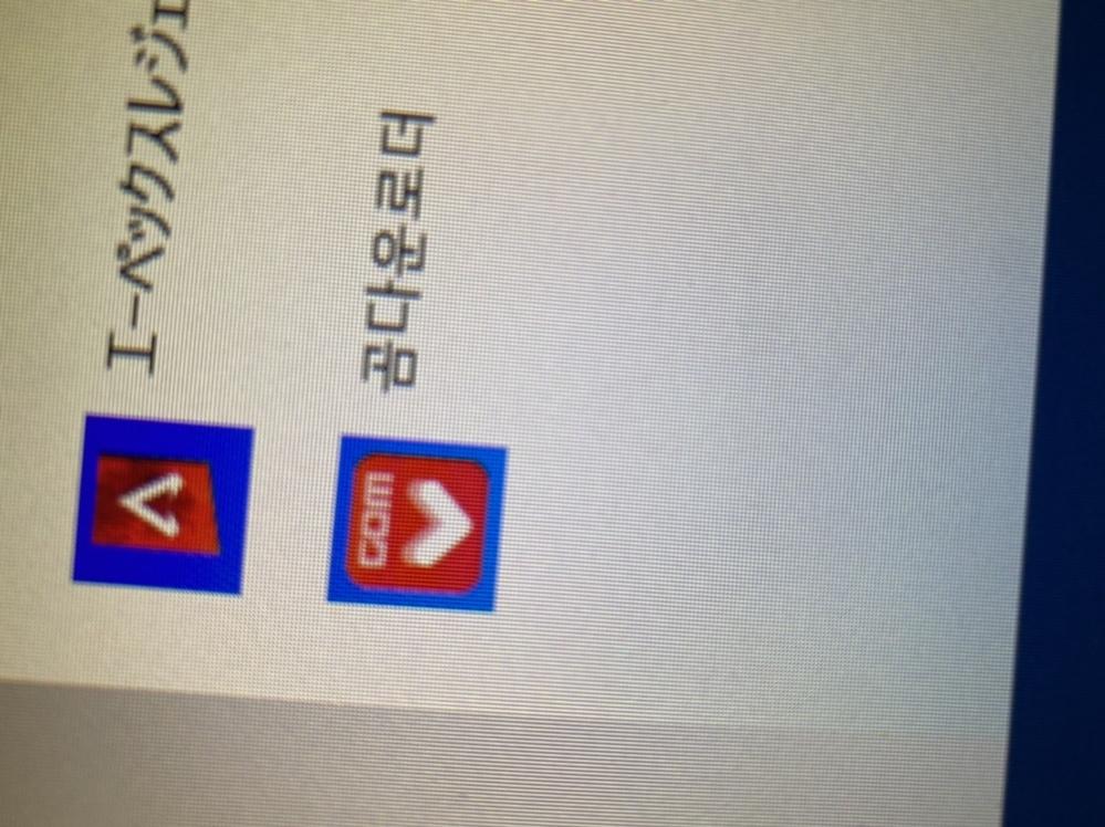 パソコンのソフトの整理をしていたら、よくわからない韓国語のソフトがありました。 文字を打って検索してみても、よく分からなかったのですが、ご存知の方いますか?