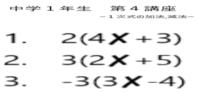 数学の問題です。 合っているか教えて下さい。 違っていたら、違っているところと正しいやり方を詳しく教えて下さい。 (1) 8✘+6 (2) 6✘+15 (3) -9✘+12   補足 ✘は、エックス ×は、かける、 です。