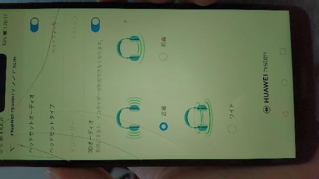 androidのヘッドホン設定についてなんですが、今aquosのスマホを使っているのですがヘッドホン設定の仕方が分かりません。 以前HUAWEIの音楽アプリで以下のような設定ができました。似たよ...