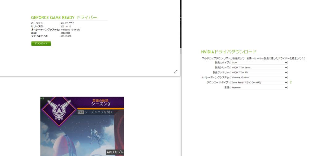 この左上の表示の消し方教えてください! APEX以外のゲームでもなります、、 steam側の設定でもorigin側の設定でもありません 恐らくGeForce Experienceの設定なんだろうなと推測しています。 GeForce Experienceの設定のHUGレイアウトのところのFPS表示の設定はオフになっています。 この間GeForce Experienceのオプション(グラフィックドライバーなど)を誤って消してしまって、入れ直したら急に出てくるようになりました。 原因がわかる方教えてくださいm(__)m 私がダウンロードしたGeForce Experienceのオプションの画像とFPS表示画面を貼っておきます。