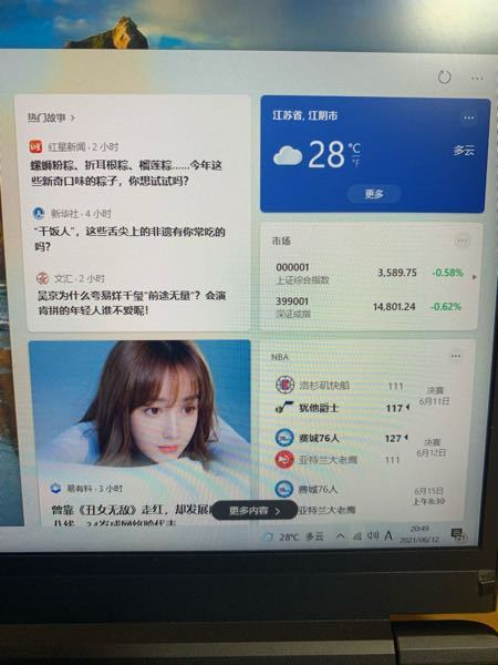 パソコンのウイルスについて この写真の右下の(28℃多云)という中国語の新しい表記が出ました。これを消す方法はありますか? 変なサイト等は一切触ってません。 心当たりもないです。
