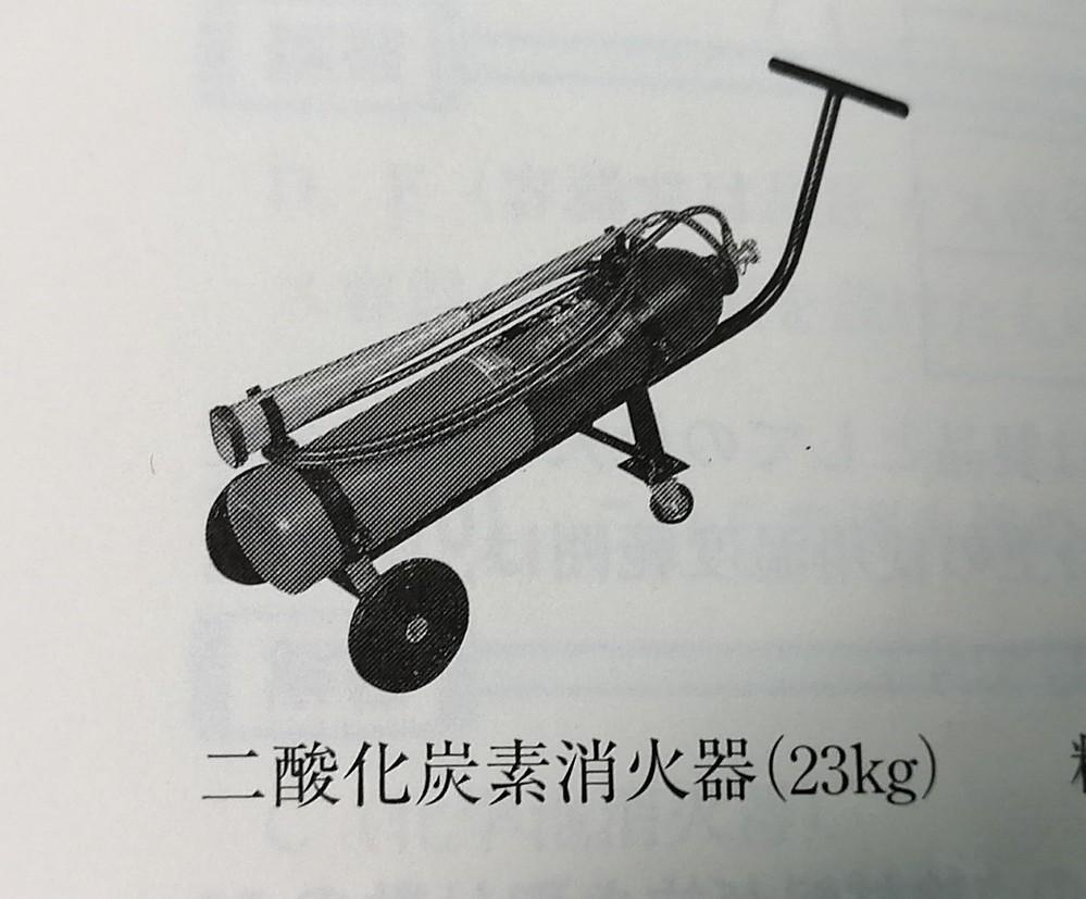 添付写真の消火器は、二酸化炭素消火器なのですが、消火剤が23kgなので、50kg以上という大型消火器の条件に当てはまらないので、 小型消火器に分類されている、と理解しているのですが、間違ってないでしょうか? というのは、通常イメージする手下げ式の小型消火器とは外観が異なり、そこそこ大きな消火器なので、はたして小型消火器と言ってしまっていいものかどうか、判断に迷うからです。よろしくお願いいたします。