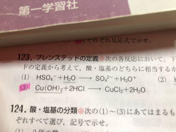 高校化学の質問です。 ブレンステッドの定義の問題の(3)の答えが塩基だったのですが、なぜなのでしょうか? Cu(OH)2はどういう仕組みでH+を受け取ったのでしょうか?