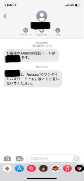 いきなりこういうのが来たんですがなんでしょうか? 何もしていないのにAmazonのワンタイムパスワードというものが送られてきました。どういうことでしょうか、、