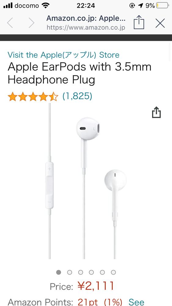 この写真のイヤホンってAppleの純正ですよね?教えて欲しいです。 https://www.amazon.co.jp/-/en/Apple-EarPods-3-5mm-Headphone-Plug/dp/B0786WWQR3