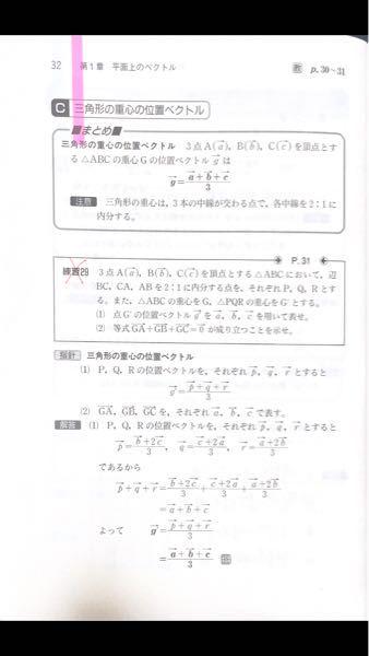 高校数学 数B 三角形の重心の位置ベクトルについての質問です。 練習29の問題(1)具体的にpベクとqベクとrベクとは具体的にどういうことなんですか? また、何故pベク=bベク+2cベク/3 …… になるのか分かりません。誰か説明お願いします