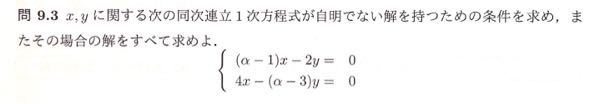 線形代数の問題です。誰かわかる方教えてください。