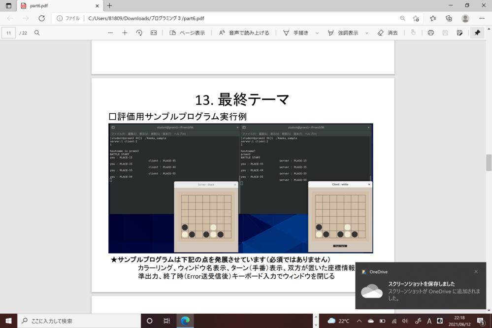 c言語のxプログラムでこの課題をやらなければならないのですが、ここから全く進みません。明後日の9時までなのですが、終わらないです。 お力添えをいただきたいです。 自分が書いたプログラムを載せてお...