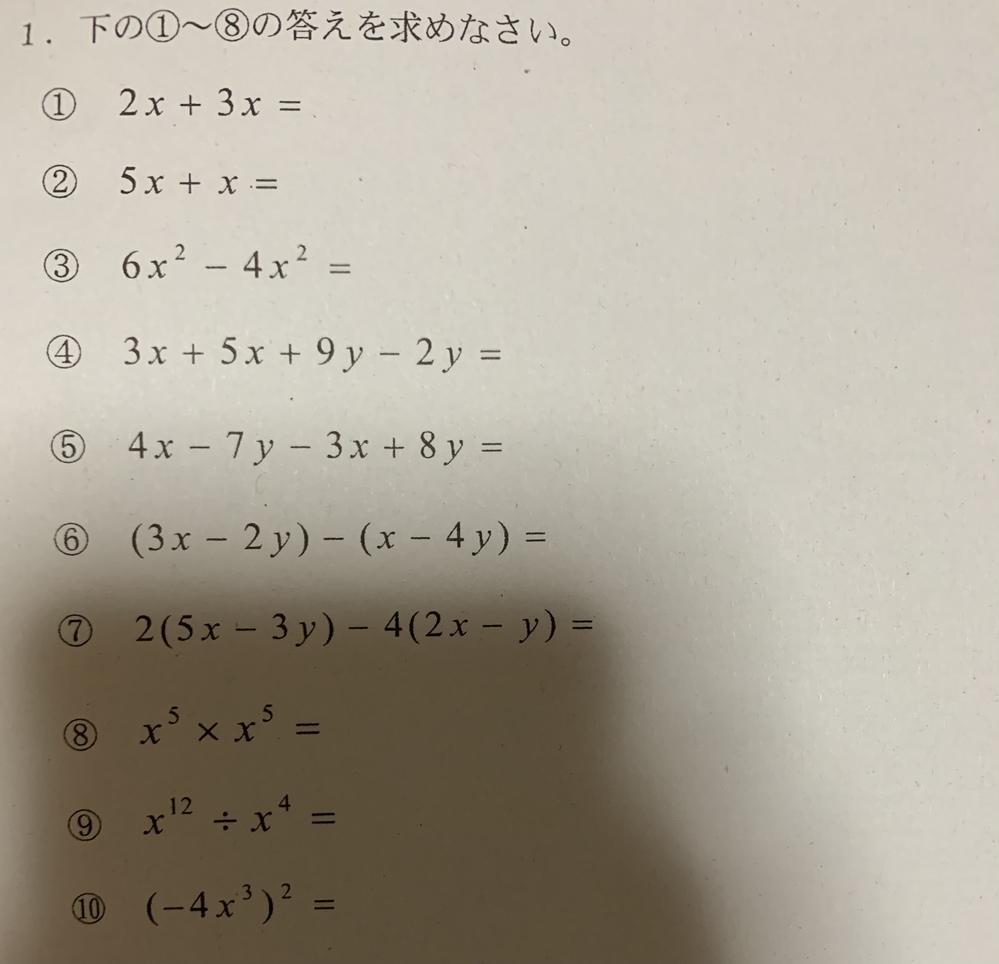助けて下さい!!数学です!!