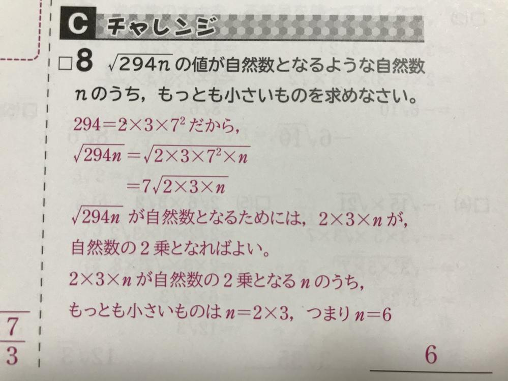 これどういう事ですか? 解説欲しいです。 そもそも自然数の2乗ってなんですか…?