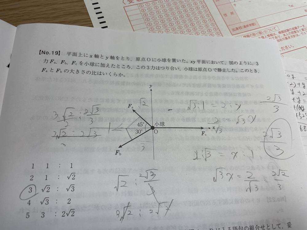 公務員試験の教養の問題です この物理の問題の回答と解説をお願いします