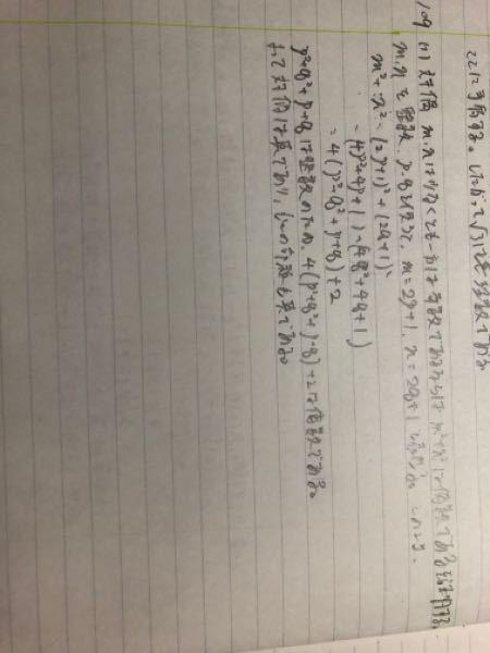 m,nは自然数とする。 m^2+n^2が奇数ならばmnは偶数である。を証明しなさい。 という問題ですが、模範解答と違うんですが、これでも正解ですかね?