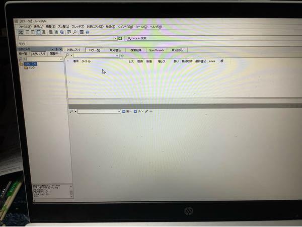 参照してくださってありがとうございます。パソコンが壊れて三年ぶりに新PCを買いました。 前のPCのように「JaneStyle」導入したら、板一覧が更新されません。 というか5chにアクセスできません。 https://0w.blog.jp/archives/82576422.html ここを参考に設定見直しましたが変わりません。 設定についてアドバイス願います。 セキュリティをソフトはマカフィーを導入。 PCはHPの15.6インチPCです。 写真のような状態です。