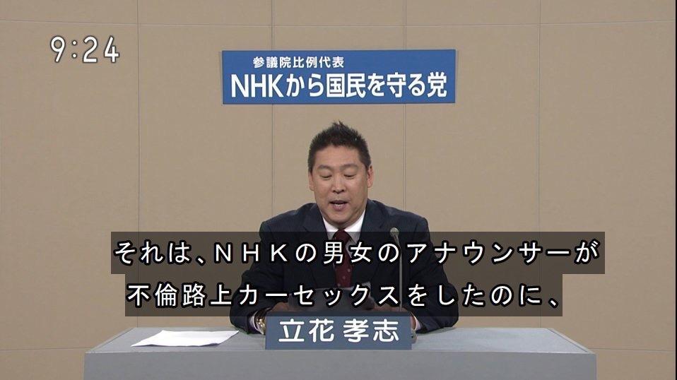大喜利「それは、NHKの男女のアナウンサーが不倫路上カー##クスをしたのに、○○○○○○○○」