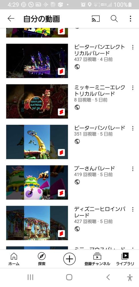 YouTubeのライブラリーにある自分の動画で、サムネイルの右下に出ている赤いマークはどういう意味ですか? 赤いマークがあるのとないのがあります。 どういう状態だと出て、でない時との違いがわからないので教えてください。