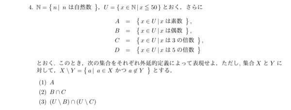 至急お願いします!25枚。大学数学。 この問題の解答お願いします! 集合 外縁的定義
