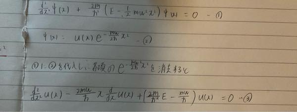 量子力学の調和振動子の式変形についての質問です。③式がどうしても導出出来ません。 ③の導出過程を丁寧に教えてもらえないでしょうか?よろしくお願いします。 画質が少し悪かですみません。指数のところは全て2乗 です。