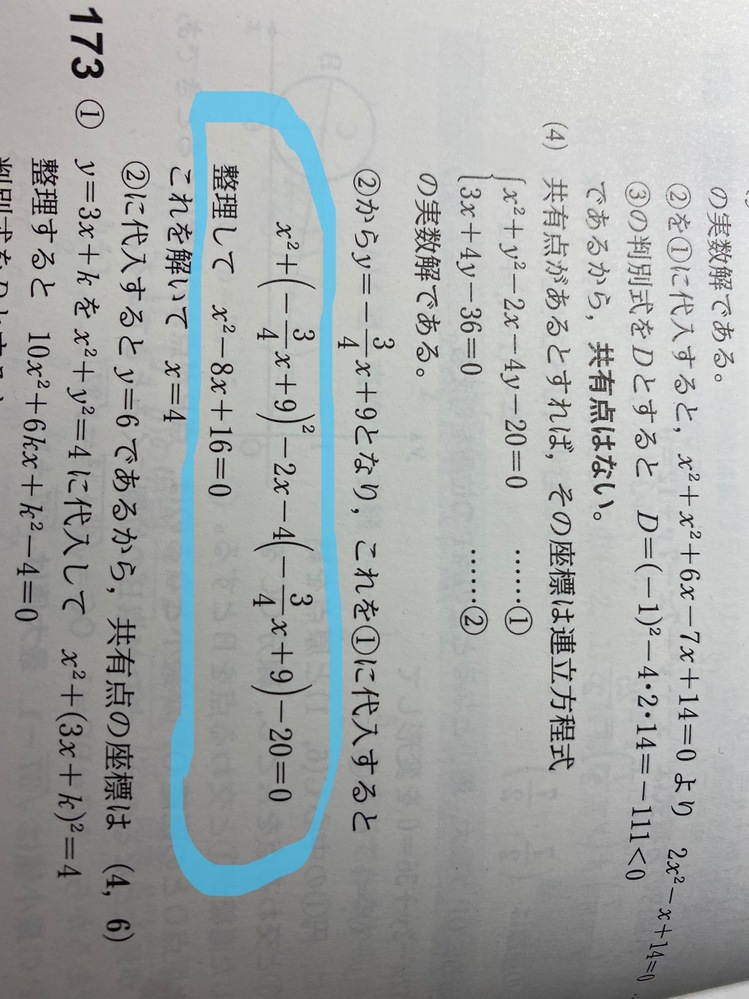 数学の質問です! 写真↓の式の途中式を教えて貰えませんか… ♀️ 何回整理しても解答のようにならなくて困ってます