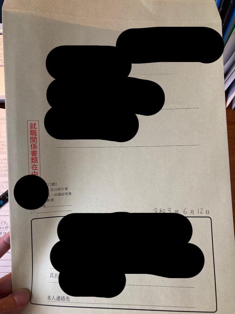 現在就職活動中の大学4年生です。 封筒の書き方について質問です。 企業に履歴書を送ろうと思い、下記の写真のような大学指定の封筒を使おうとしたのですが、封筒の表面下部の黒枠で囲まれた部分に、名前と郵便番号と本人連絡先を書く欄があります。 この場合、この欄に自分の住所を書けば裏面には書く必要はないのでしょうか? それとも裏面にも同じ内容を書くべきでしょうか? どなたかご意見いただければ幸いです。
