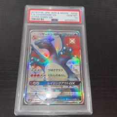 ポケモンカードのリザードンGXの色違いは今後も価値が上がるカードですか? メルカリにて11万円で買いました