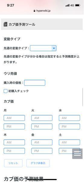 Safariでこういう記入系のやつって時間経てば勝手に記入したものが消えてしまうんですけども、どうしたら記入したままになるんでしょうか?